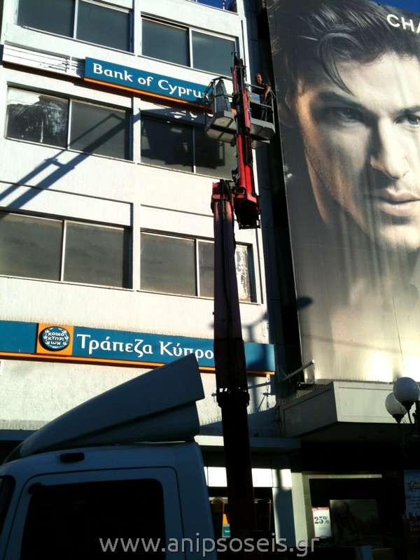 μεταφορά και τοποθέτηση επιγραφών στην τράπεζα Κύπρου