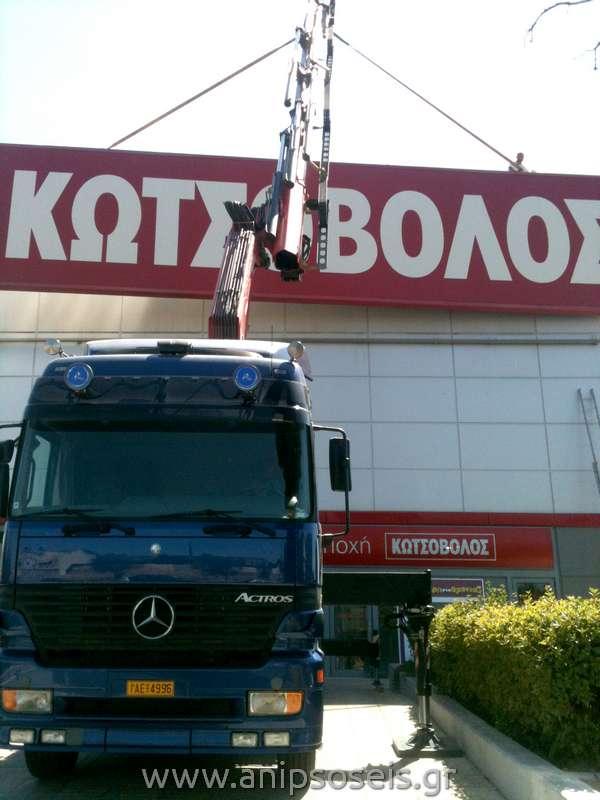 μεταφορά και τοποθέτηση επιγραφής στο κατάστημα Κωτσόβολος
