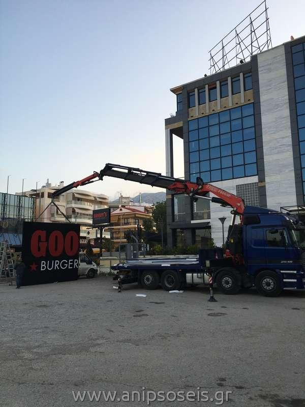 Μεταφορα - Τοποθέτηση ταμπέλας Goodys